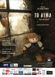 'To αίμα' στο Θέατρο Altera Pars