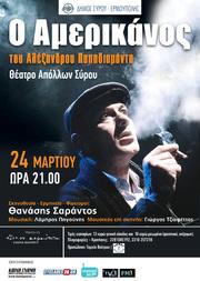 Ο 'Αμερικάνος' στο θέατρο Απόλλων Σύρου