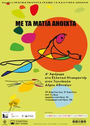 'Με τα μάτια ανοιχτά' στην Τεχνόπολη Δήμου Αθηναίων