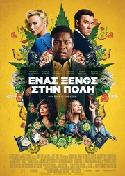 Προβολή ταινίας 'Gringo' στην Odeon Entertainment