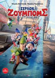 Προβολή Ταινίας 'Sherlock Gnomes' στην Odeon Entertainment