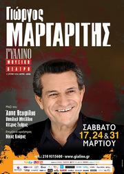 Ο Γιώργος Μαργαρίτης στο Γυάλινο Μουσικό Θέατρο