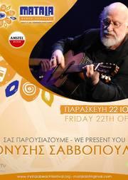 Διονύσης Σαββόπουλος at Matala Beach Festival
