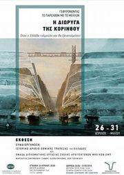 Έκθεση 'Γεφυρώνοντας το Παρελθόν με το Μέλλον' στο Μέγαρο Διομήδη
