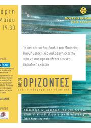 Περιοδική Έκθεση 'Νέοι Ορίζοντες Από το Κόσμημα στη Γλυπτική' στο Μουσείο Κοσμήματος Ηλία Λαλαούνη
