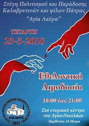 Εθελοντική Αιμοδοσία στο Ενοριακό Κέντρο Αγίου Νικολάου