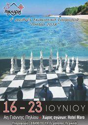 1ο Διεθνές Σκακιστικό Τουρνουά 'Πήλιο 2018' στο Hotel Maro