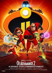 Προβολή Ταινίας 'Incredibles 2' στην Odeon Entertainment