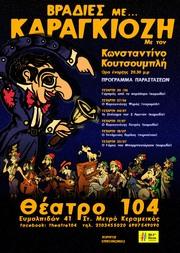 Βραδιές με Καραγκιόζη στο Θέατρο 104