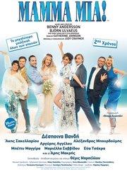 Mamma Mia στο Παμπελοποννησιακό Στάδιο