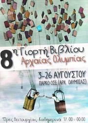 8η Γιορτή Βιβλίου 2018 στην Αρχαία Ολυμπία