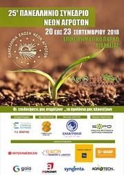1o Πανελλήνιο Φεστιβάλ Γεωργίας & Κτηνοτροφίας στις Εγκαταστάσεις του Επιχειρηματικού Πάρκου Λιβαδειάς