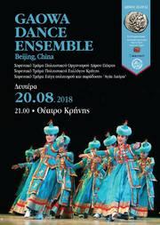 Gaowa Dance Ensemble στο Ανοιχτό Θέατρο Κρήνης