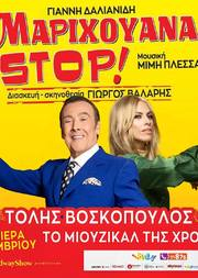 «Μαριχουάνα STOP» στο Gazi Theater