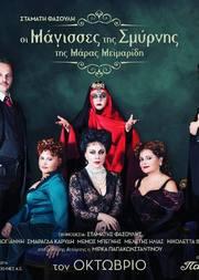 Οι Μάγισσες της Σμύρνης στο Θέατρο Παλλάς