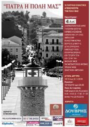 Έκθεση 'Πάτρα η Πόλη μας' στην Αγορά Αργύρη