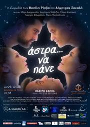 'Άστρα να Πάνε' στο Θέατρο Κάππα