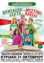 'Το Μυστικό Κλειδί' στο Θέατρο Πάνθεον