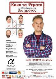 'Κακά τα Ψέματα' στο Θέατρο Αλκμήνη