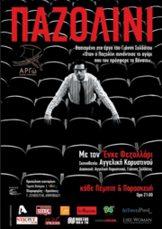 'Παζολίνι' στο Θέατρο Μικρό ΑΡΓΩ