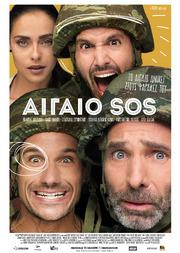Προβολή Ταινίας 'ΑΙΓΑΙΟ SOS' στην Odeon Entertainment