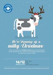 «Ένα Χριστουγεννιάτικο Δέντρο από Γάλα» στην πλατεία Γεωργίου