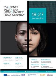 5ο Διεθνές Φεστιβάλ Ντοκιμαντέρ Πελοποννήσου στην αίθουσα Αίγλη