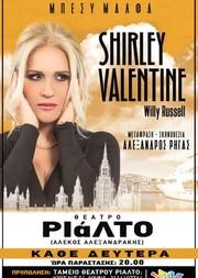 Shirley Valentine στο Θέατρο Ριάλτο
