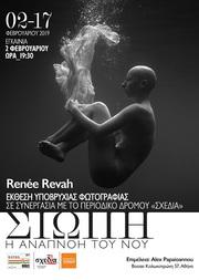 Έκθεση 'Σιωπή - Η αναπνοή του νου' στο Booze