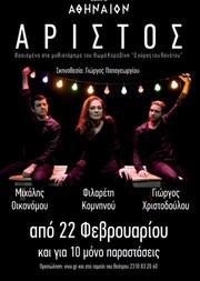 'Αρίστος' στο θέατρο Αθήναιον