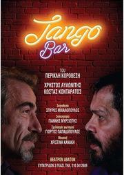 'Tango Bar' στο Θέατρο Άβατον