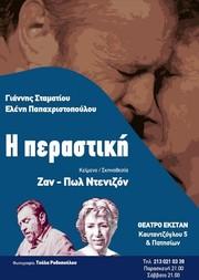 'Η Περαστική' στο Θέατρο Εκστάν