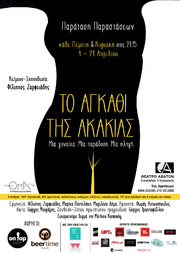 'Το αγκάθι της ακακίας' στο Θέατρο Άβατον
