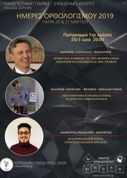 'Ημέρες Ορθολογισμού 2019' στο Συνεδριακό και Πολιτιστικό Κέντρο του Πανεπιστημίου