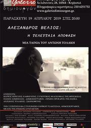 'Αλέξανδρος Βέλιος: Η τελευταία απόφαση' στην Galerie Δημιουργών