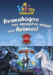 'Πώς να Εκπαιδεύσετε το Δράκο σας' στο Kidom Allou! Fun Park