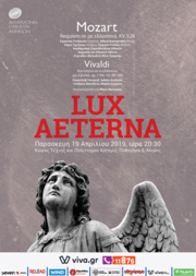 'Lux aeterna' στον Χώρο Τέχνης και Πολιτισμού «Άρτεμις»