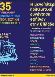 Πανελλήνια Ανιχνευτική Πολιτιστική Ενημέρωση στο Δημοτικό Θέατρο «Μελίνα Μερκούρη»