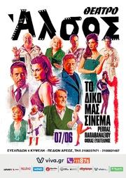 """""""Το δικό μας σινεμά"""" στο Θέατρο Άλσος"""