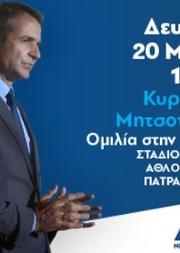 Ομιλία του Προέδρου της ΝΔ Κυριάκου Μητσοτάκη στο Γήπεδο ΕΑΠ