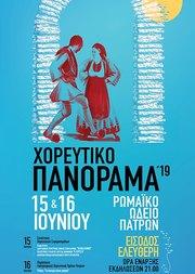 Χορευτικό Πανόραμα 2019 στο Ρωμαϊκό Ωδείο Πατρών