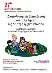 27ο Διεθνές Συνέδριο Ανθρωπιστικών και Κοινωνικών Επιστημών στο Συνεδριακό Κέντρο του Πανεπιστημίου