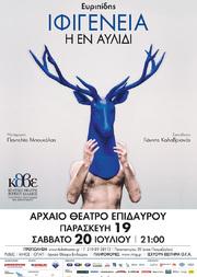'Ιφιγένεια Εν Αυλίδι' στο Αρχαίο Θέατρο Επιδαύρου