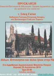 'Η Πάτρα των Άλλων' στο Αρχαιολογικό Μουσείο Πατρών