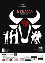'Η Γελάδα' στο Θέατρο Altera Pars