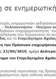 «Ενίσχυση των Πράσινων επιχειρήσεων & ανακύκλωσης στην Δυτική Ελλάδα» στο Αίγιο