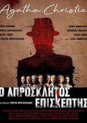 'Ο Απρόσκλητος Επισκέπτης' στο Θέατρο Eliart