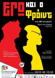 'Εγώ και ο Φρόιντ' στο θέατρο Επίκεντρο+