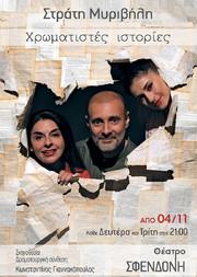 «Χρωματιστές Ιστορίες» στο θέατρο Σφενδόνη