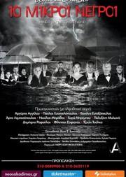 '10 Μικροί Νέγροι' στο Θέατρο Ακάδημος